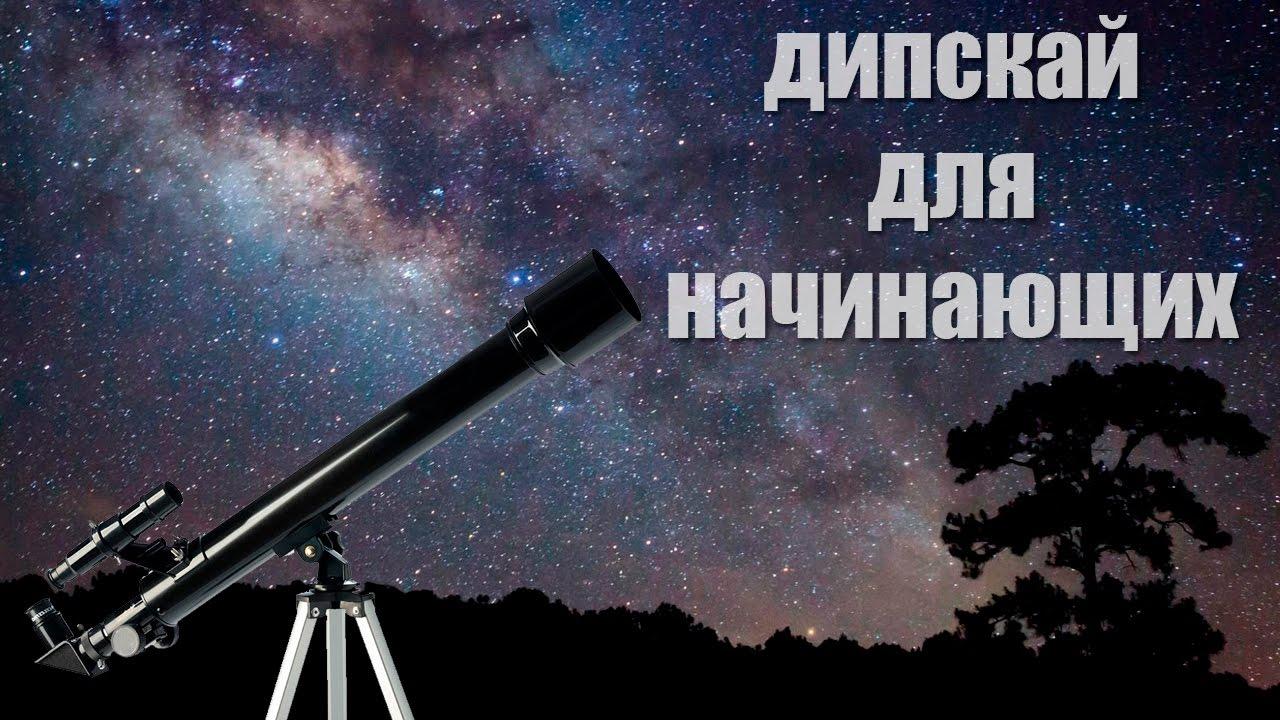 8 май 2009. Тот, кто увлекся астрономией, в конце концов, приходит к мысли, что наличие собственного телескопа просто необходимо. Есть много магазинов, в которых продаются телескопы. Но что же выбрать: магазин, продающий готовые телескопы или лабораторию, которая создаст телескоп,