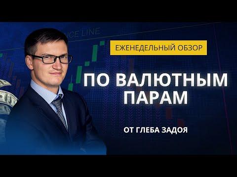 Рекомендации на неделю (форекс) с 06.05.2019 по 10.05.2019 от Дмитрия Чугунова