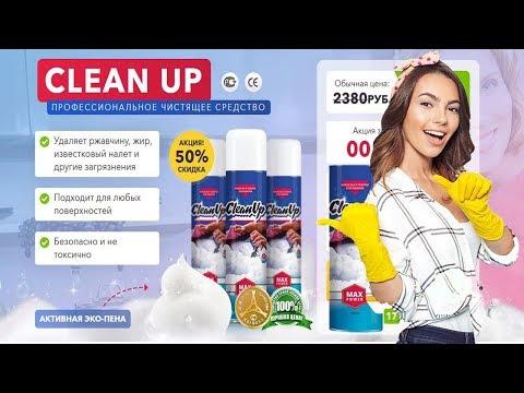 Чистящее средство CleanUp отзывы Чистящие и моющие средства Какими средствами чистить