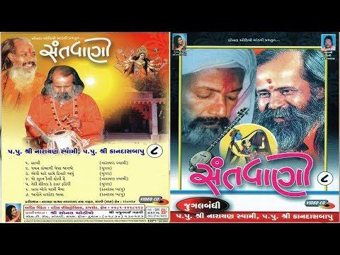 Super Hit Jugalbandi | Vachan Sambhadi Vela Jagjo | Narayan Swami Bapu & Kandas Bapu