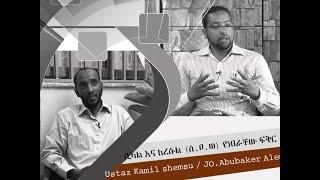 Ustaz Kamil shemsu | Love of Bilal to Prohet Mohammed (PBUH).