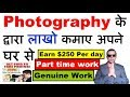 Photography Jobs Kaise Kare | Photography Jobs In India | Photography Job Online