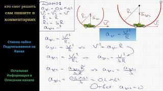 Физика Центростремительное ускорение автомобиля при движении на повороте равно 0,6 м/с2. Каково