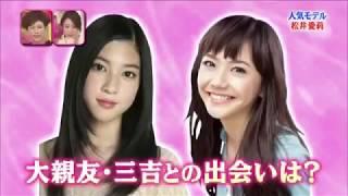 三吉彩花と松井愛莉.