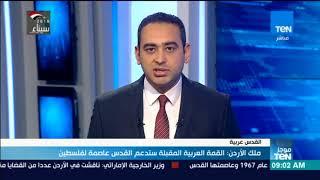 موجزTeN   ملك الأردن: القمة العربية المقبلة ستدعم القدس عاصمة لفلسطين