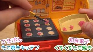 こなぷんのたこ焼きキッチンセットで知育菓子のくるくるたこ焼き作ってみた! thumbnail