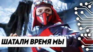 MORTAL KOMBAT 11 - ПРОХОЖДЕНИЕ СЮЖЕТНОЙ КАМПАНИИ #1