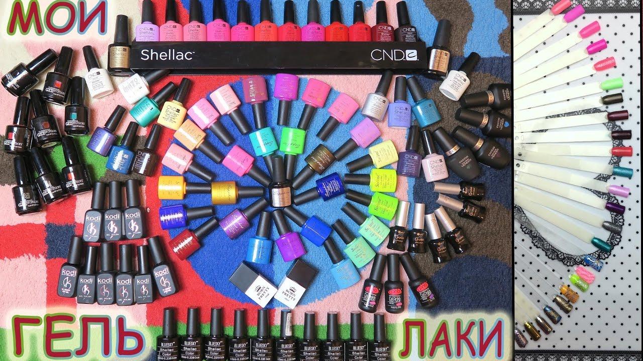 Волнующие лаки ➨ гель лак bluesky (блюскай) ✓ 100% сертифицировано ✓ 150 оттенков ✓ 15 000 товаров в наличии ➨ доставка 1-2 дня ➨ заходите!