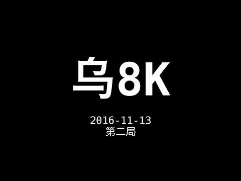 【乌8K】墨尔本·狼人杀 2016/11/13 第2场