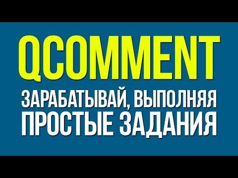 Заработок в интернете без вложений на выполнении простых заданий - Qcomment