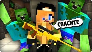 Почему она не отвечает? [ЧАСТЬ 48] Зомби апокалипсис в майнкрафт! - (Minecraft - Сериал)