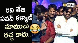 Ravi Teja Funny Speech about Pawan Kalyan @Nela...