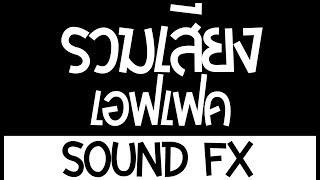 Download lagu รวมเสียงเอฟเฟคที่ใช้บ่อยๆ