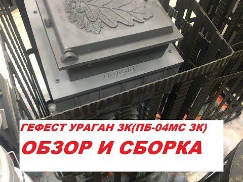 Печь Гефест Ураган ЗК (ПБ-04МС-ЗК Ураган).Обзор и сборка.
