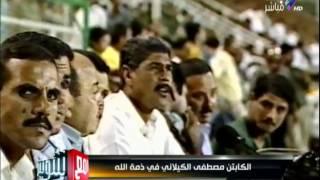 مع شوبير - أحمد شوبير ينعي «مصطفى الكيلاني» على الهواء بكلمات رائعة