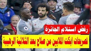اول رد فعل من محمد صلاح بعد ثلاثية بورنموث الخرافية