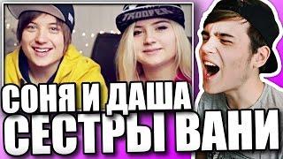 Реакция на Ивангай и его сёстры | Соня и Даша ^_^
