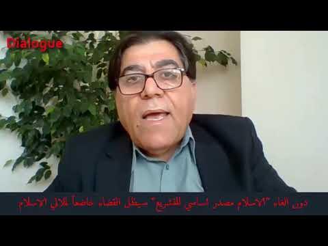 دايالوك - تلفزيون اليسار - مازال -الاسلام مصدر التشريع- في العراق فان الملالي سيظلون يتحكمون بالقضاء