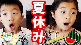 夏休み🍉 理想 VS 現実😋 こんなもんだよね~w【寸劇】 thumbnail