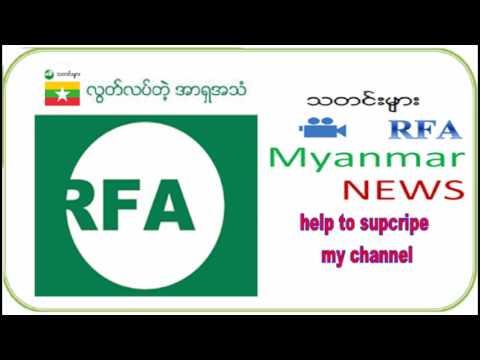 RFA radio Burmese news TV Update on Morning 20 May 2017