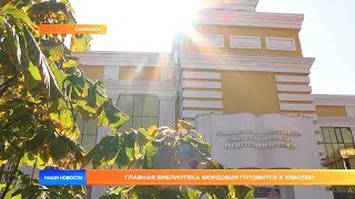 Главная библиотека Мордовии готовится к юбилею