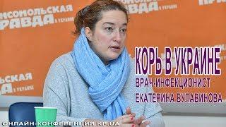 Корь в Украине: вакцинация для детей, беременных, взрослых