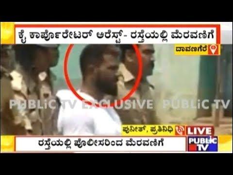 Davanagere : Congress Corporator Arrest - ರಸ್ತೆಯಲ್ಲೇ ಪೊಲೀಸರಿಂಧ ಮೆರವಣಿಗೆ