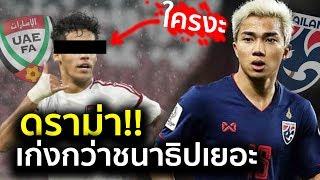 สื่อยูเออีหยาม!!! ดาวรุ่งคนนี้ เหนือกว่า ชนาธิป ศุภชัย ศุภโชค ศุภณัฏฐ์  (ทีมชาติไทย vs ยูเออี 2020)