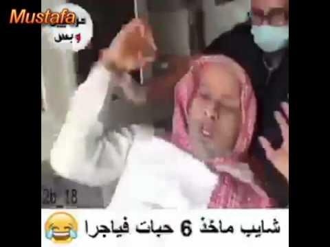 رجل عجوز تناول ست حبات فياجرا thumbnail