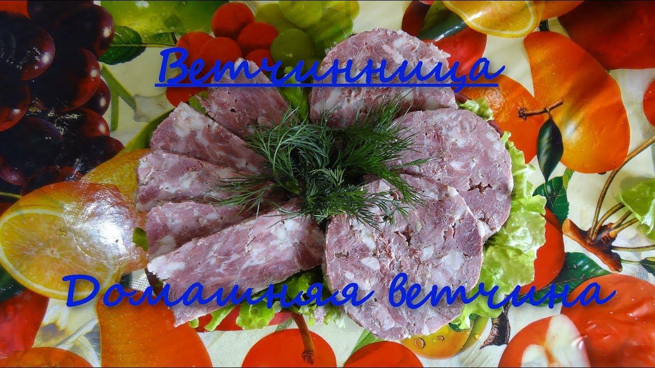 Ветчинница. Домашняя ветчина, легко готовить и очень вкусно!!! 1-я часть