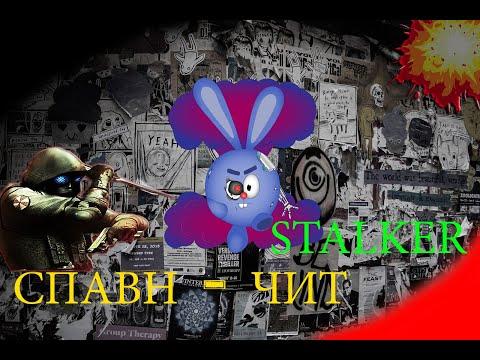 Stalker : Oblivion Lost Remake 2.5 спавн чит