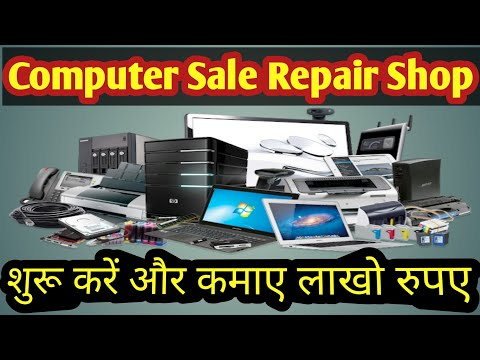 Computer Shop Business Kaise Start Kare | How to start computer repair shop Business