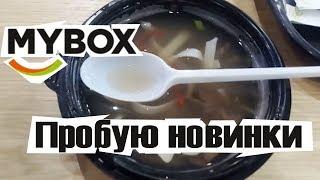 ПРОБУЮ НОВИНКИ MYBOX/ЛАНЧ БОКС/ФО БО