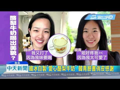 20190212中天新聞 韓冰、韓青吃美食不怕胖 「酪梨牛奶」是秘密武器?