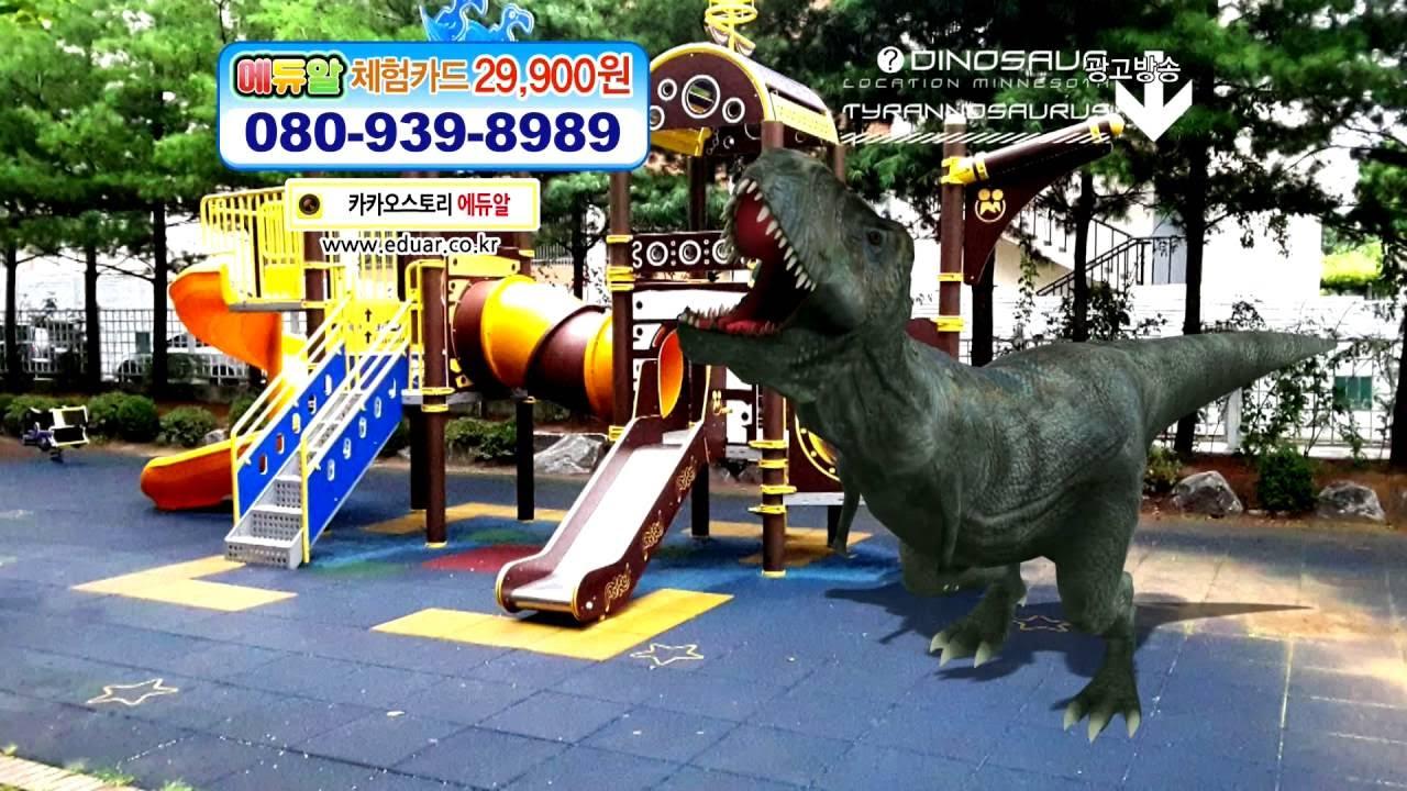 증강현실 교육 에듀알 색칠공부 체험카드 3d 색칠놀이 공룡장난감
