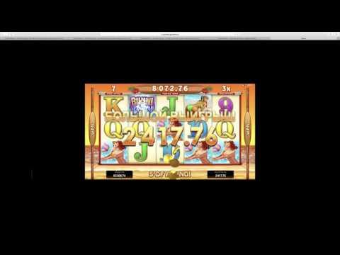 Выиграл 250000 рублей на день рождения в онлайн казино! Часть 3!
