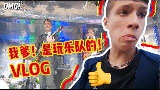 """英国帅爸带着在中国组的乐队登录布莱顿,一句""""你好""""带嗨全场,上演乐队的夏天"""