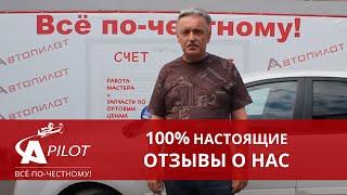 Отзыв клиента Олег техцентра Автопилот Kia   Rio(, 2015-10-05T06:18:57.000Z)