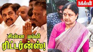 அதிமுகவின் கௌரவ தலைவர் சசிகலா?   Nakkheeran News Box   Sasikala   ADMK