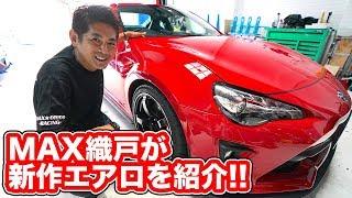 織戸学の自信作!?新しい愛車を自ら紹介!!【86 GT Limited】