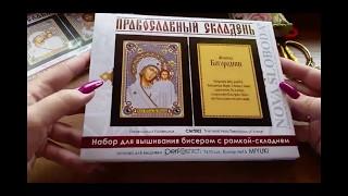 Икона Богородицы Казанской от Nova Sloboda, обзор набора и готовая работа (вышивка бисером)