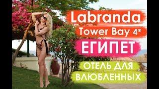 LABRANDA Tower Bay 4*  ЕВРОПЕЙСКИЙ ОТЕЛЬ В ЕГИПТЕ