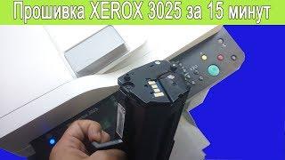 онлайн прошивка Xerox 3025ni (Инструкция по прошивке)