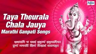 Download Hindi Video Songs - Taya Theurala Chala Jauya - Ganpati Marathi Songs 2015 | Ganesh Chaturthi Songs
