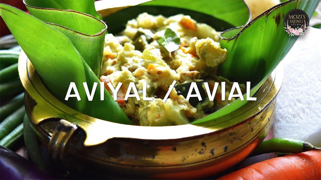 Aviyal / Avial / Kerala Mixed Vegetable Coconut Gravy