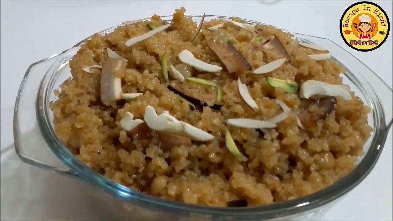 Lapshi | लापसी राजस्थान का सबसे स्वादिष्ट भोजन