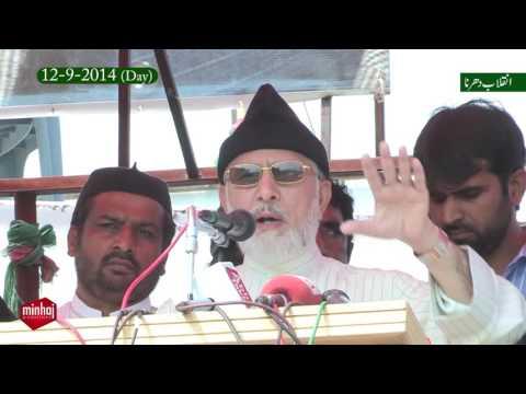 Inqilab in Islamabad (Inqilab Sit-in) [Speech Dr. M. Tahir-ul-Qadri] _ 12 Sept, 2014_[Day Speech]