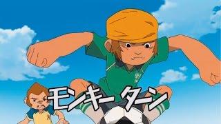 Inazuma Eleven - Giro del Mono (Monkey Turn) / Español Latino