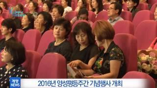7월 1주_2016년 양성평등주간 기념행사 개최 영상 썸네일