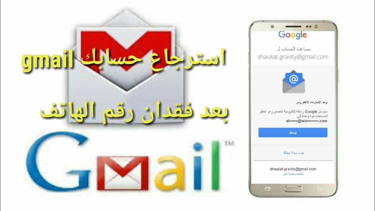 استرجاع حسابك Gmail بعد فقدان رقم الهاتف Youtube